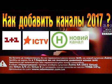 Настройка каналов 2017: