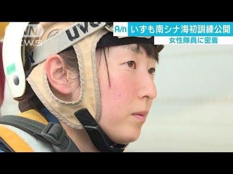 「いずも」南シナ海で初訓練 女性自衛官に密着(17/07/02)