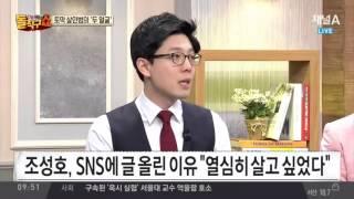 """토막살인 후""""10년 인생 계획""""올린 조성호…'꼴값 그 자체'"""