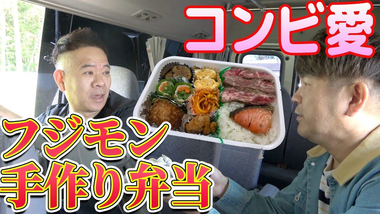 【コンビ愛】原西にお弁当作って、ついでに寝かしつけてみた。