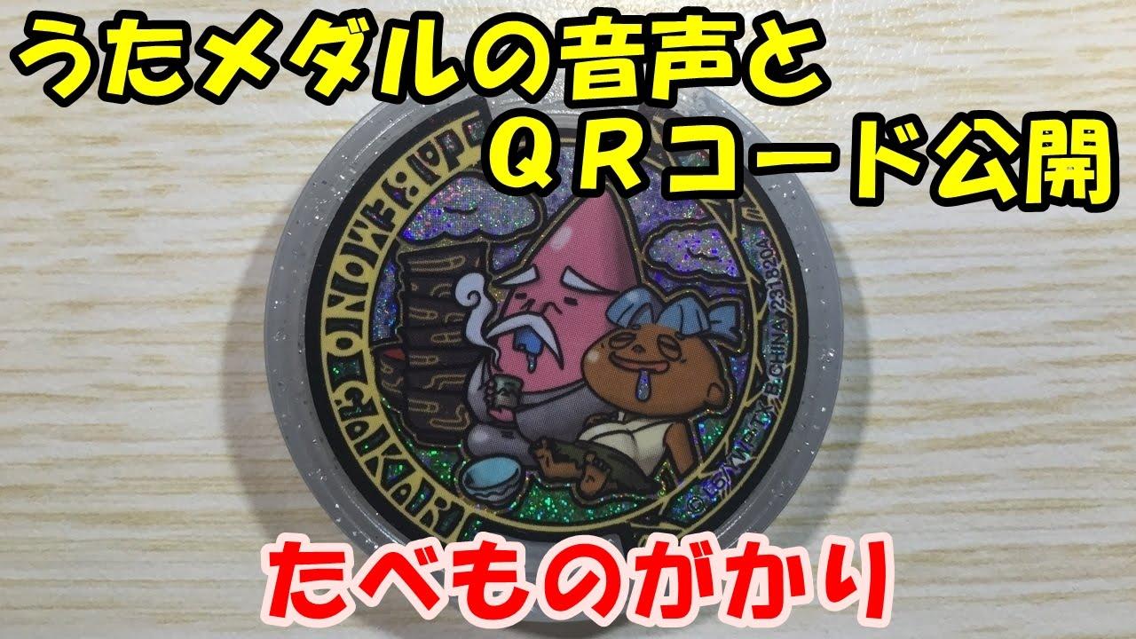 No228【 うたメダル QRコード 公開 】 たべものがかり 妖怪ウォッチバスターズ の 読み込みに!