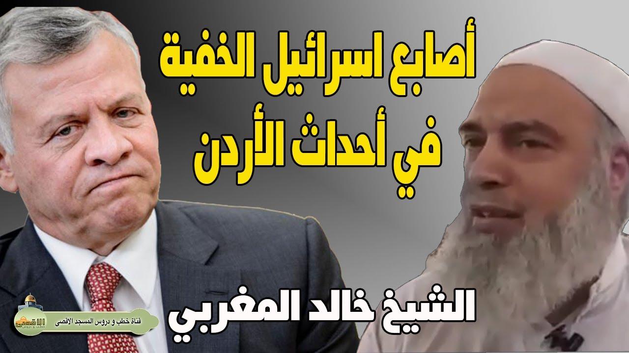 اصابع اسرائيل الخفية في احداث الاردن | الشيخ خالد المغربي