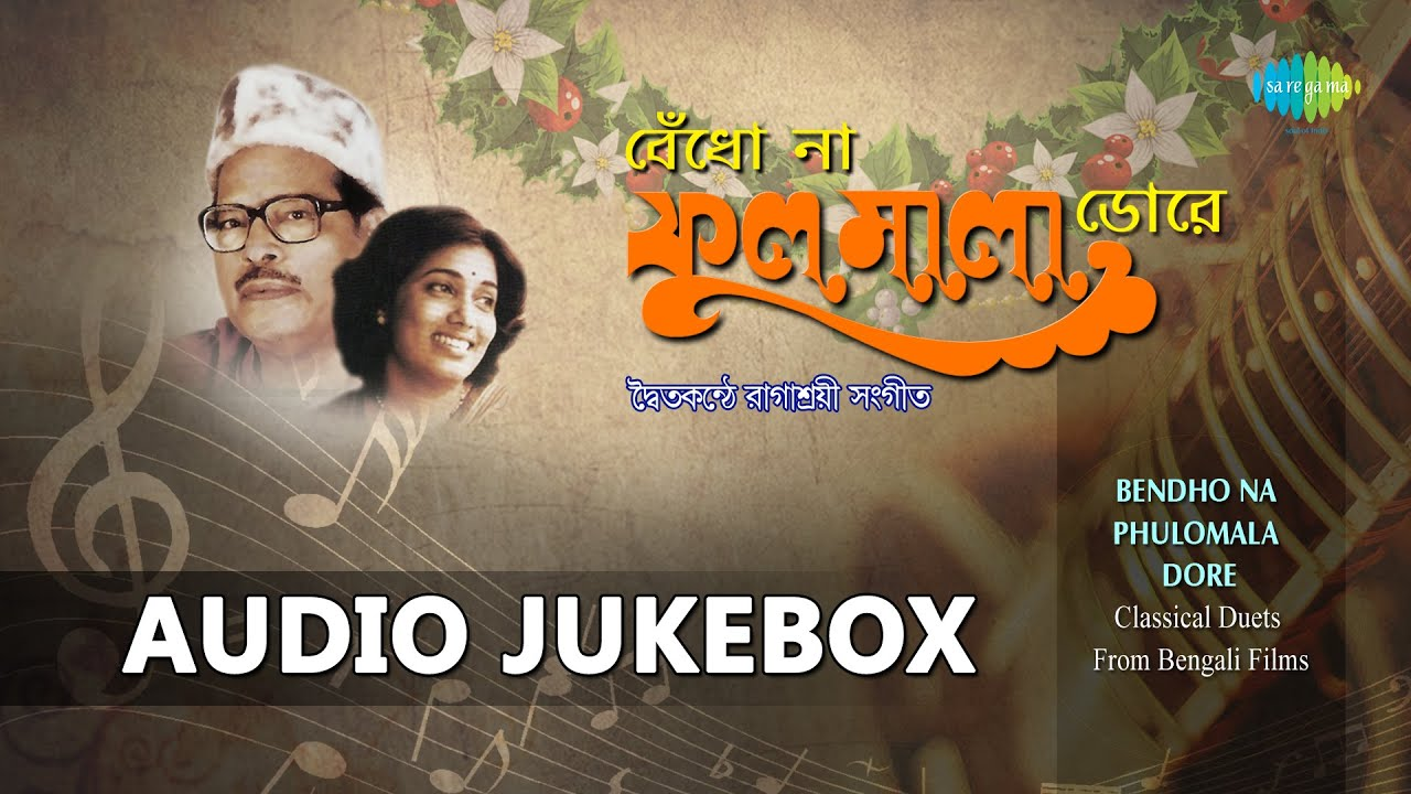 Classical Duets from Bengali Films | Top Bengali Hits | Audio Jukebox