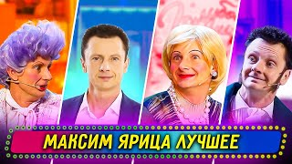Сборник Лучших Номеров Максима Ярицы - Уральские Пельмени