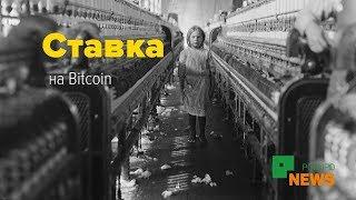 Документальный фильм Ставка на Bitcoin основанный на реальных событиях
