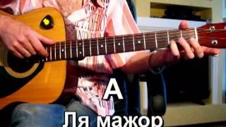 Скачать Самые Простые Первые Аккорды На Гитаре Dm Am Em D A E с Сергеем Бондаренко