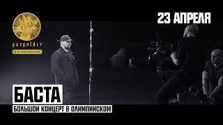 Баста - В преддверии большого концерта
