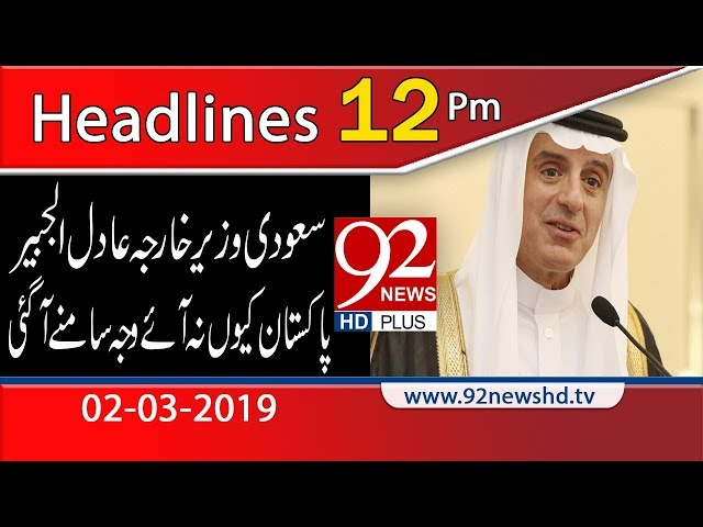 News Headlines | 12:00 PM | 2 March 2019 | 92NewsHD