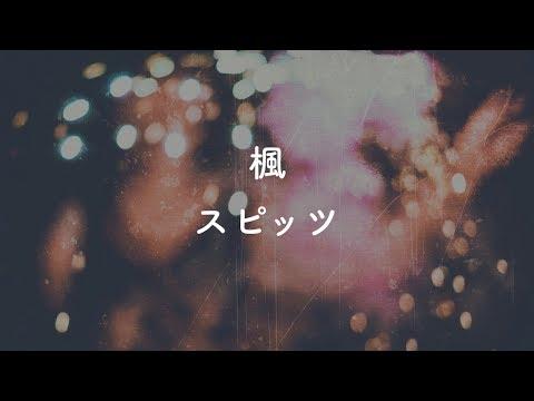 【カラオケ】楓 - スピッツ【オフボーカル】