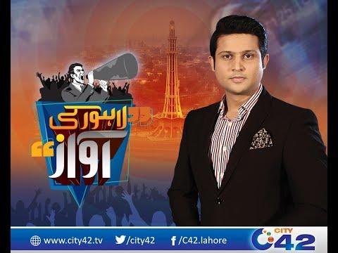 Lahore Ki Awaz | Energy crisis in Pakistan  | 9 July 2017 | City 42