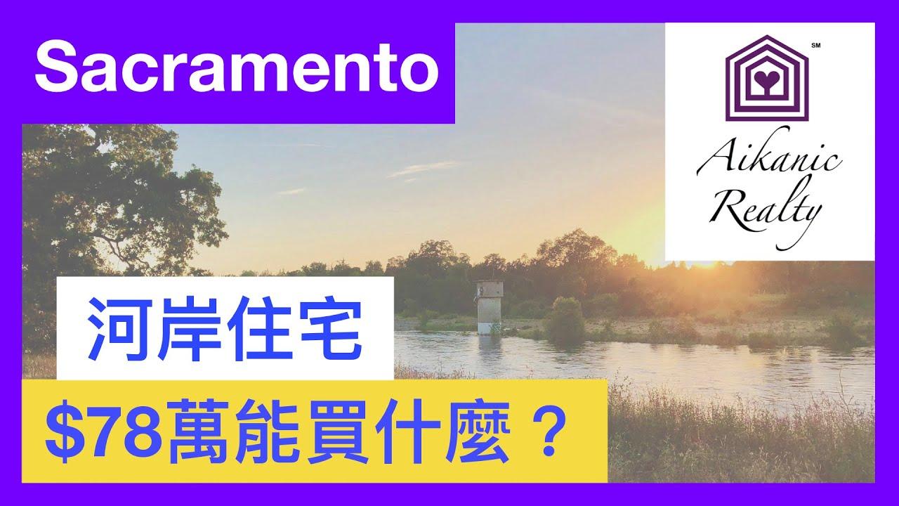 美國加州Sacramento買房|高級河岸住宅 09.11.2019 - YouTube