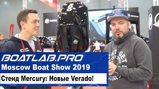Выставка Moscow Boat Show 2019 - Стенд Mercury. Новые Verado V8 и V6 в подробностях.