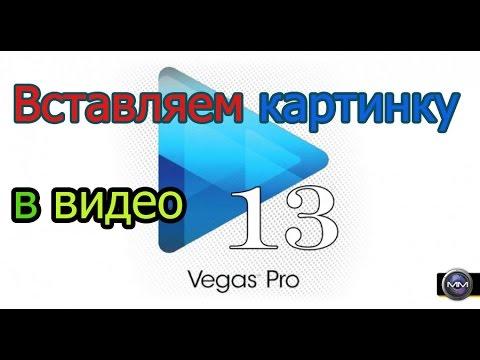 Как вставить картинку в видео Sony Vegas Pro 13