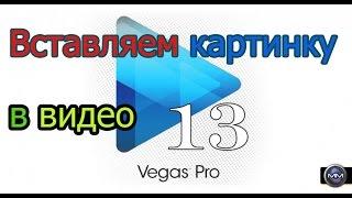 Как вставить картинку в видео Sony Vegas Pro 13(Всем привет ребята .Это видео про то как вставить картинку в видео Sony Vegas Pro 13 ., 2015-11-14T10:59:49.000Z)