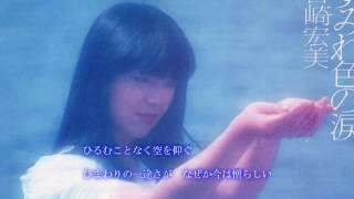 シングル曲「すみれ色の涙」のB面曲「ひまわり」 岩崎宏美の隠れた名曲...
