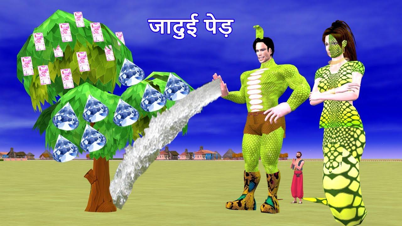 जादुई पैसे का पेड़ और इच्छाधारी नाग नागिन - Magical Money tree Story | Hindi Kahaniya  Moral Stories
