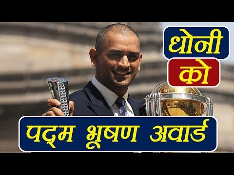 MS Dhoni nominated for Padma Bhushan Award | वनइंडिया हिंदी