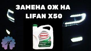 зАМЕНА ОХЛАЖДАЮЩЕЙ ЖИДКОСТИ НА LIFAN X50/ КАК СМЕНИТЬ ОЖ LIFAN X50/ Замена ОЖ на LIFAN X50