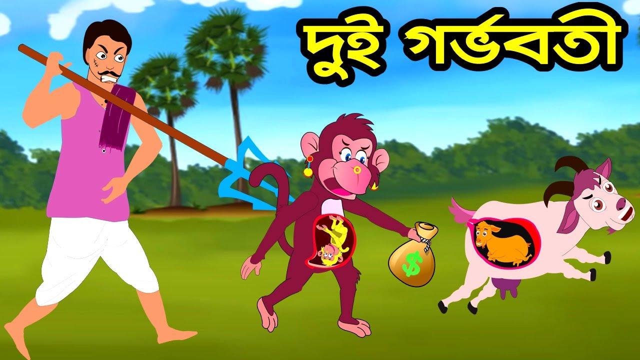 দুই গর্ভবতী   রুপকথার গল্প   Bangla Cartoon   Bengali Morel Bedtime Stories