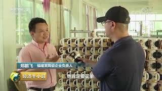 """《经济半小时》 20190930 小物件刷爆全球""""朋友圈""""  CCTV财经"""