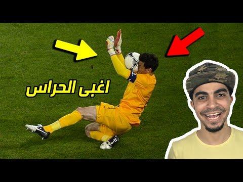 اغبى حراس في تاريخ كرة القدم 😭 !! راح تضحك 😂 !! ردة فعلي