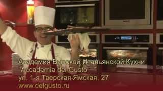 Accademia del Gusto в Москве