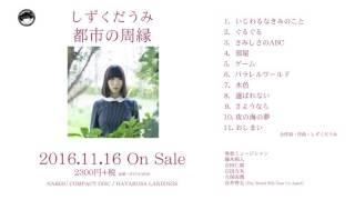 しずくだうみ 11/16発売1stアルバム『都市の周縁』トレイラー NARISU CO...