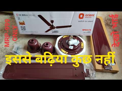 #Orient#Ceiling#fans#Apex-fx#1200mm#Amazon.in#Unboxing#Online#purchase#