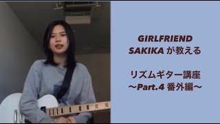 【それだけ。】GIRLFREINDのSAKIKAが教えるリズムギター講座④