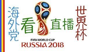 海外党如何看CCTV5 的世界杯直播