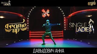 FRAME UP BELARUS | BEST DANCE SHOW SOLO | Давыдович Анна