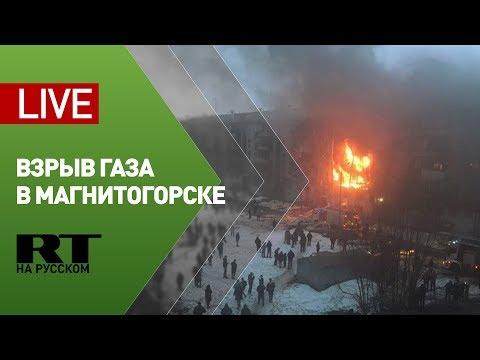 Прямая трансляция с места взрыва газа в Магнитогорске