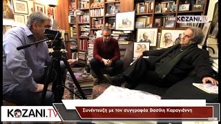Συνέντευξη με τον συγγραφέα Β. Καραγιάννη