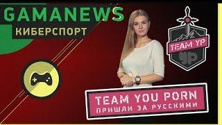 [Киберспорт] GamaNews - [The Frankfurt Major 2015;  Ninjas in Pyjamas; Team You Porn]