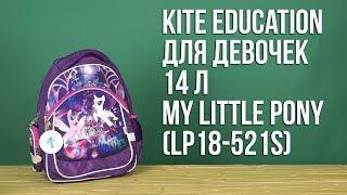 Розпакування Kite Education для дівчаток 38 x 29 x 13 см 14 л My Little Pony Movie LP18-521S