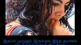 pookal pookum tharunam mp3 with tamil lyrics.flv