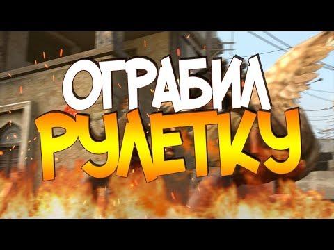 |Ставки CS:GO от 1 рубля|#6|ОГРАБИЛ РУЛЕТКУ!