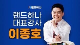[공인중개사_랜드하나]…