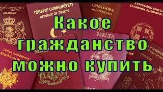 Какое гражданство можно купить