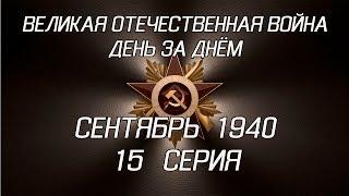 Великая война. Сентябрь 1940. 15 серия