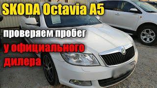 Skoda Octavia A5 со скрученным пробегом от официального дилера.