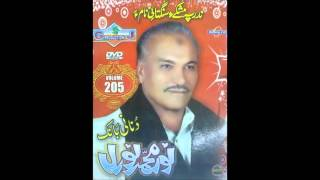 Ma ajoye lotokah ( ustad Noor Mohammad Nooral) 2