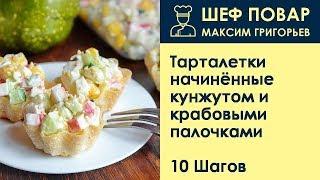 Тарталетки начинённые кунжутом и крабовыми палочками . Рецепт от шеф повара Максима Григорьева