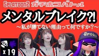 皆さん、こんにちは! HKT48宮脇咲良です♡ 今回は、Splatoon2のガチホコ...