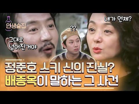 [티비냥] 배우 정준호, 배종옥 스키 신에 얽힌 에피소드 폭로?! | #인생술집 | 181206 #02