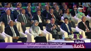 الرئيس السيسي يطلب من وزير التربية والتعليم
