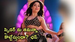 Tamannah Jai Lava Kusa Item Song Targets Mahesh Babu Spyder Movie | Jr NTR | SPYDER