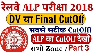 RRB ALP 2018 Expected CutOff For Documents Verification or Final Selection Gorakhpur Bengaluru