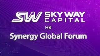 Смотреть видео Репортаж Максима Выдро о SKY WAY CAPITAL на бизнес-форуме Synergy Global Forum 2018 Россия, Москва онлайн
