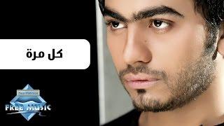 Tamer Hosny - Kol Maraa | تامر حسنى - كل مرة